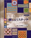 刺しゅうステッチ (バイブルシリーズ) 画像