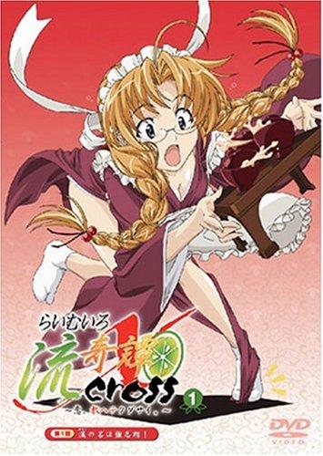 らいむいろ流奇譚X CROSS~恋、教ヘテクダサイ。~第1巻 [DVD]
