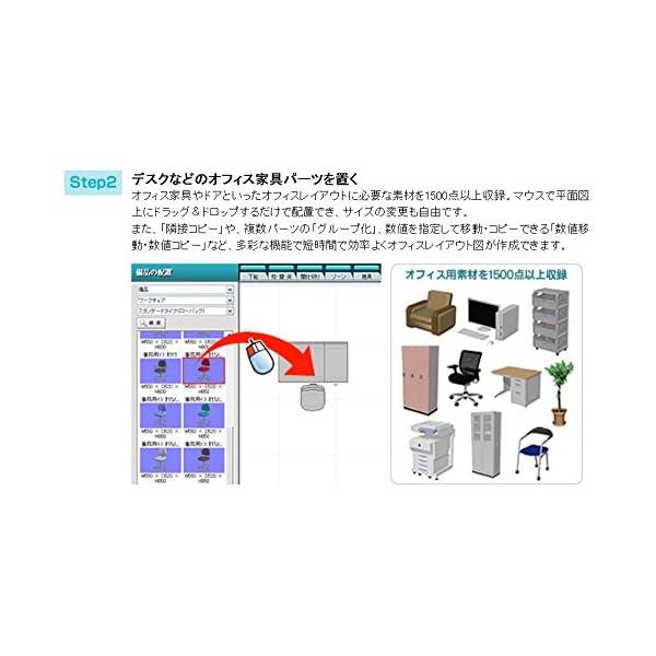 3DオフィスデザイナーLMの紹介画像3