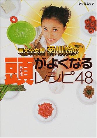 菊川怜の頭がよくなるレシピ48 (タツミムック)