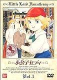 小公子セディ(1)[DVD]