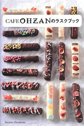 CAFE OHZANのラスクブック