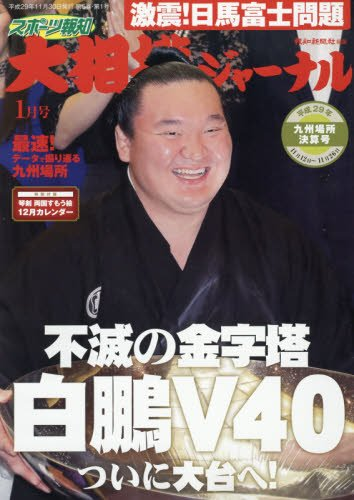 スポーツ報知 大相撲ジャーナル2018年1月号