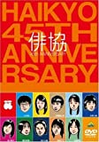 俳協 45th ANNIVERSARY [DVD]