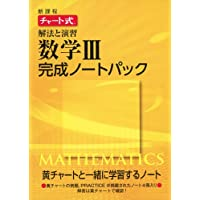 新課程チャート式解法と演習数学3完成ノートパック