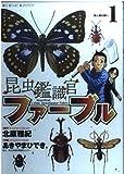 昆虫鑑識官ファーブル / 北原 雅紀 のシリーズ情報を見る