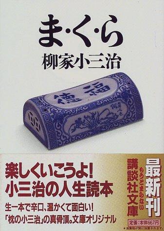 ま・く・ら (講談社文庫)の詳細を見る