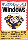 すっきりわかった!Windowsネットワーク―この週末でネットワークマスターになる (NETWORK MAGAZINE BOOKS)