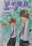少年階段―秀麗学院高校物語〈20〉 (パレット文庫)