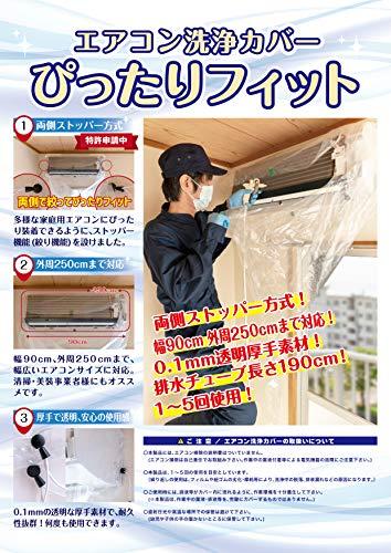 ぴったりフィット 壁掛用 エアコン洗浄カバー 透明 ゴム内蔵 清掃 掃除 クリーニング サイズ調整