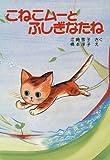 こねこムーとふしぎなたね―江崎雪子のこねこムーシリーズ〈8〉 (ポプラ社の新・小さな童話)