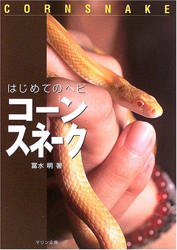 はじめてのヘビ コーンスネークの詳細を見る