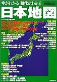 今がわかる時代がわかる日本地図 (2004年版) (Seibido mook)
