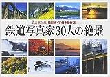 撮影ガイド付き傑作選 鉄道写真家30人の絶景 (雑誌編集単行本)