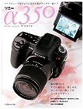 ソニーα350マニュアル―はじめてでも、すぐに撮れる。かんたん使い方ガイド (日本カメラMOOK)