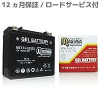 マキシマバッテリー MTX14-BS シールド式 ロードサービス付き ジェルタイプ バイク用 14-BS ZX1100D GPZ1100 ZRX1100