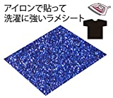 アイロン用グリッター・ラメシートA4サイズ(ディープブルー)