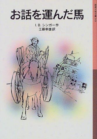 お話を運んだ馬 (岩波少年文庫 (043))の詳細を見る