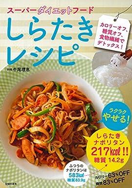 スーパーダイエットフード しらたきレシピ ― カロリーオフ、糖質オフ、食物繊維でデトックス!