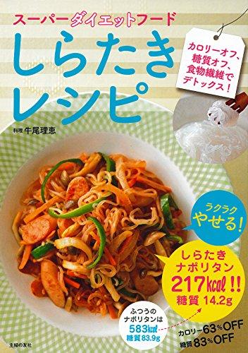 スーパーダイエットフード しらたきレシピ ― カロリーオフ、糖質