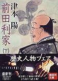 前田利家〈下〉 (講談社文庫)