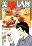 美味しんぼ (78) (ビッグコミックス)