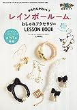レインボールーム おしゃれアクセサリー LESSON BOOK(レインボールーム公式ガイド) ...