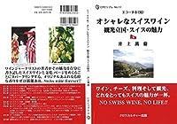オシャレなスイスワイン 観光立国・スイスの魅力 (全1巻) (CPCリブレ)