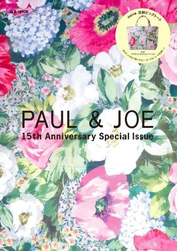 PAUL & JOE 15th Anniversary Special Issue (e-MOOK)の詳細を見る