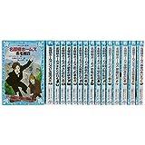 新装版 名探偵ホームズ  16巻セット (講談社青い鳥文庫)