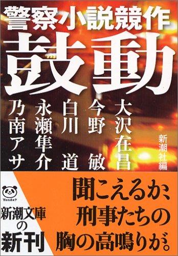 鼓動―警察小説競作 (新潮文庫)の詳細を見る