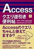 2003/2002/2000対応 Accessクエリ逆引き便利帖