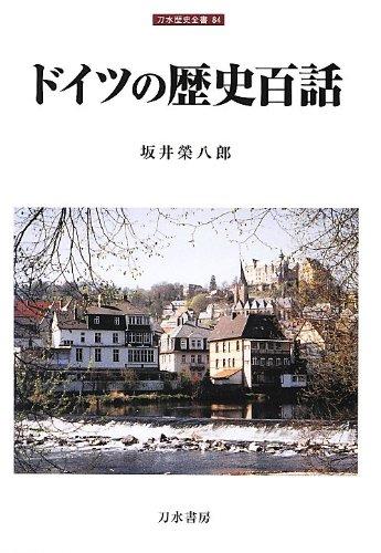 ドイツの歴史百話 (刀水歴史全書)