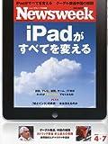 Newsweek (ニューズウィーク日本版) 2010年 4/7号 [雑誌]