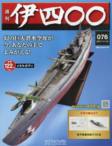週刊伊四〇〇(76) 2017年 11/15 号 [雑誌] 発売日