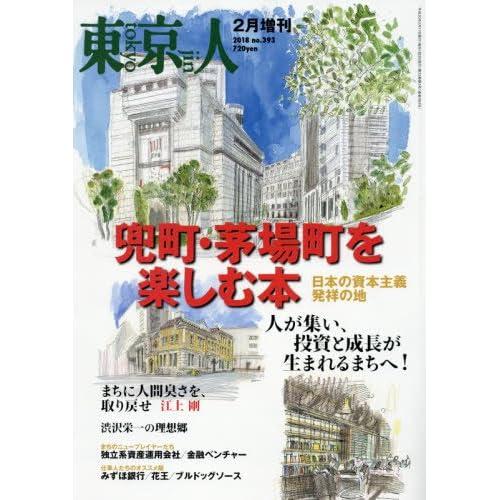 兜町・茅場町を楽しむ本 2018年 02 月号 [雑誌]: 東京人 増刊