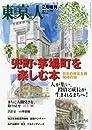 兜町・茅場町を楽しむ本 2018年 02 月号: 東京人 増刊