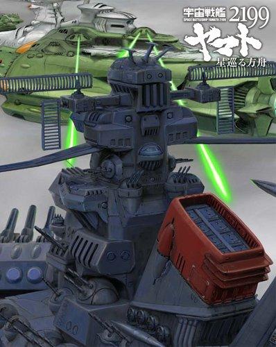 宇宙戦艦ヤマト2199 星巡る方舟 (初回限定版) [Blu-ray] -