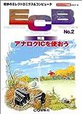 ECB―初歩のエレクトロニクス&コンピュータ (No.2)