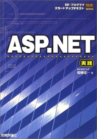 ASP.NET実践 (SE・プログラマ・スタートアップテキスト)の詳細を見る