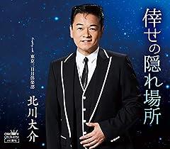 北川大介「東京三日月倶楽部」のジャケット画像