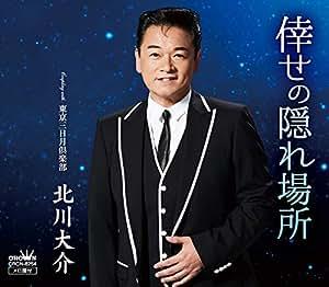 倖せの隠れ場所/東京三日月倶楽部(タイプA)