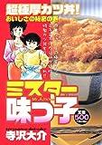 ミスター味っ子 超極厚カツ丼!おいしさの秘密の巻 (プラチナコミックス)