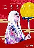 "Ko Shibasaki Live Tour 2015 ""こううたう""(DVD初回完全生産限定盤)"