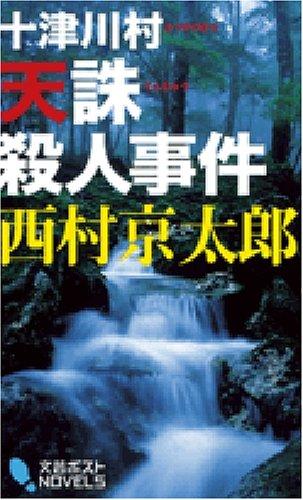 十津川村 天誅殺人事件 (文芸ポストNOVELS)の詳細を見る