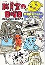 職員室の日曜日 図書魔女ちゃんとバクちゃん (わくわくライブラリー)