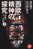 西欧精神の探究―革新の十二世紀〈上〉 (NHKライブラリー)