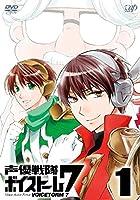 声優戦隊 ボイストーム7 Vol.1 [DVD]