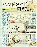 ハンドメイド日和 vol.7 (レディブティックシリーズ)