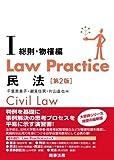 Law Practice 民法I 総則・物権編〔第2版〕